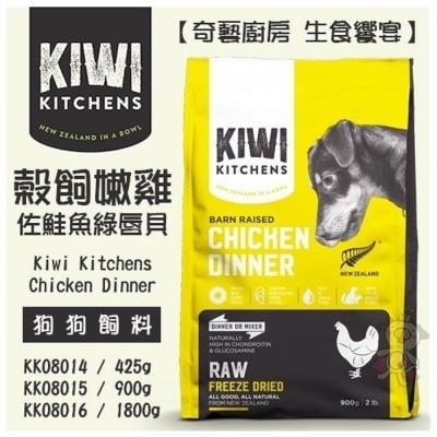 KIWI奇異廚房-穀飼嫩雞佐鮭魚綠唇貝425g《2包組》