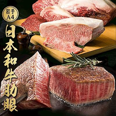 【食肉鮮生】岩手A4級日本頂級和牛肋眼 *2片禮盒組(10盎司±5%/片)