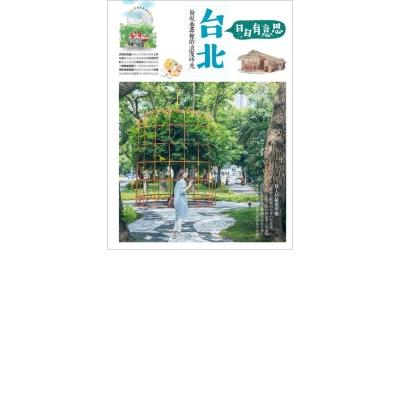 台北日日有意思 發現巷弄裡的浪漫時光