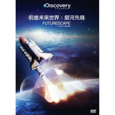 前進未來世界:銀河先鋒 DVD