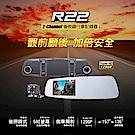 【快譯通】Abee R22 2-Channel後視鏡行車記錄器-網
