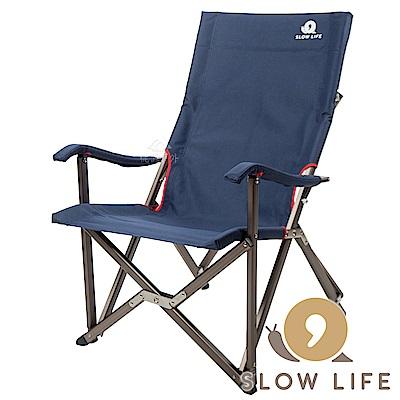 【 SLOW LIFE 】巨川庭園休閒椅 露營鋁合金折疊椅『寶藍/橘紅』P18701