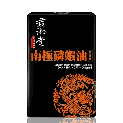 君御堂-專利南極磷蝦油軟膠囊x1盒 (30顆/盒)