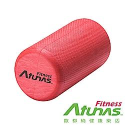 【ATUNAS 歐都納】健身舒壓按摩/蜂巢紋瑜珈柱/棒(MUF1250顏色隨機)