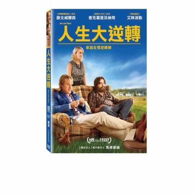 人生大逆轉-DVD