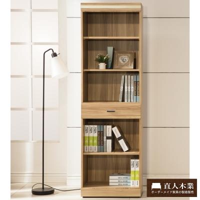 日本直人木業傢俱-LIKE一個1抽書櫃(60x40x192cm)
