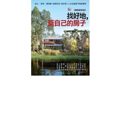 找好地,蓋自己的房子【暢銷更新版】:依山.傍海.農居樂。選塊好地,我的第二人生從蓋房子開始實現