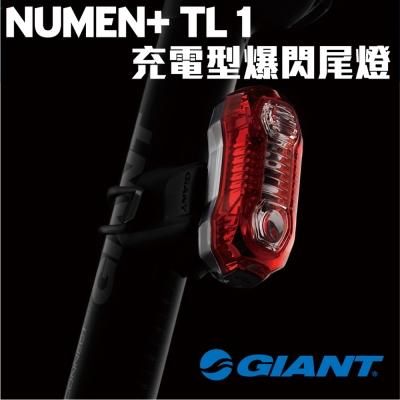 GIANT NUMEN PLUS TL1 超爆閃充電型尾燈
