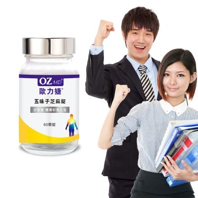 歐力婕 五味子芝麻錠(60顆/瓶)-到期日2019/12/15