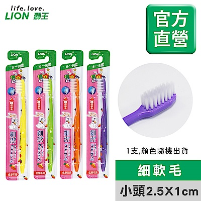 日本獅王LION細潔兒童牙刷(低學年用)6~9歲(顏色隨機出貨)
