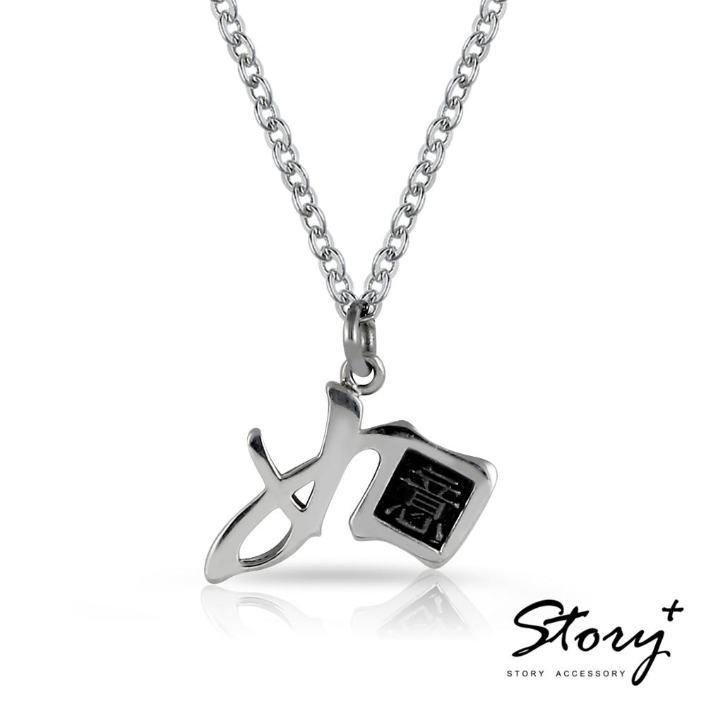 STORY故事銀飾-{吉祥如意} 鉛字吉言純銀項鍊