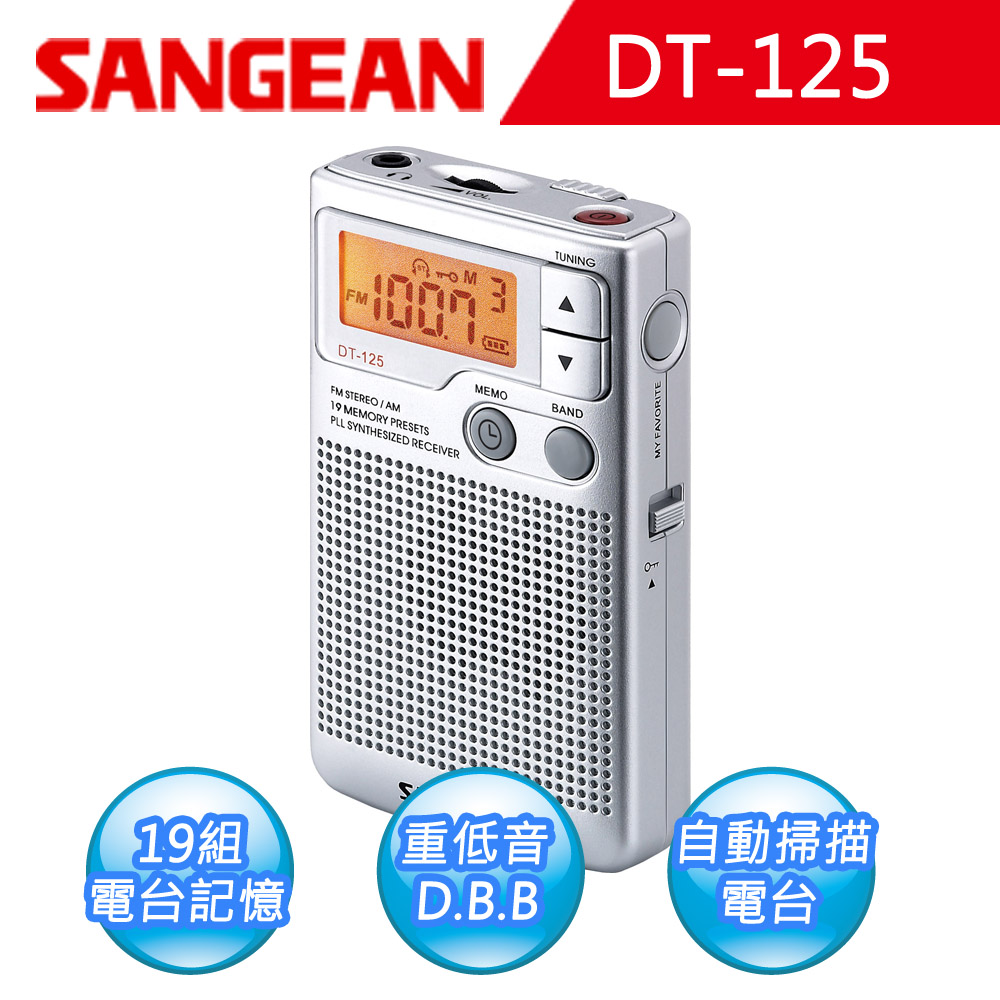 【SANGEAN】二波段 數位式口袋型收音機(DT-125)
