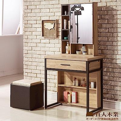 日本直人木業-MARRON原切木76CM滑鏡化裝桌椅(76x40x160cm)