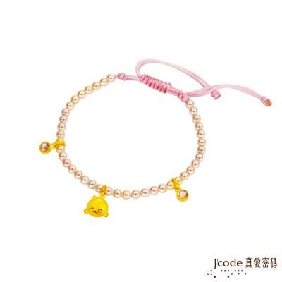 J-code真愛密碼-可愛PINKY黃金-珍珠手鍊