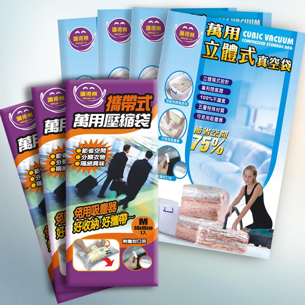 《購得樂》萬用立體式真空壓縮袋7件組
