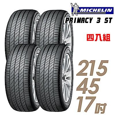 【米其林】P3ST-215/45/17 高性能輪胎 四入組 適用Civic.Mazda6