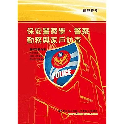保安警察學、警察勤務與家戶訪查(11版)