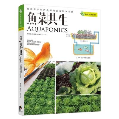 魚菜共生:打造零汙染的永續農法及居家菜園