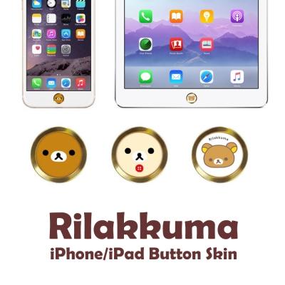 日本拉拉熊 iPhone iPad 蘋果系列按鍵貼 home鍵貼