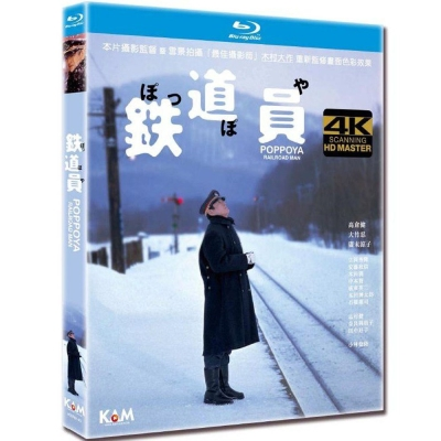 鐵道員 Poppoya-Railroad Man  藍光  BD