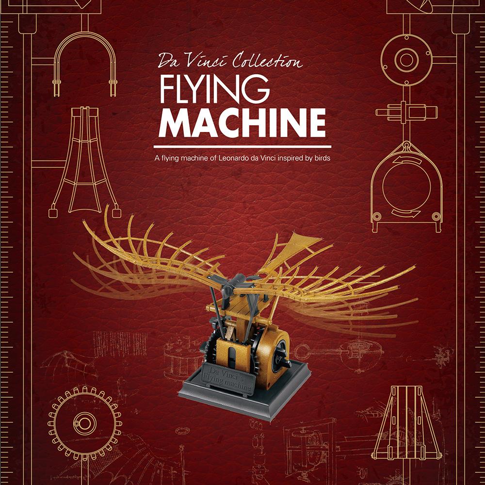 賽先生科學 收藏達文西 飛行機器