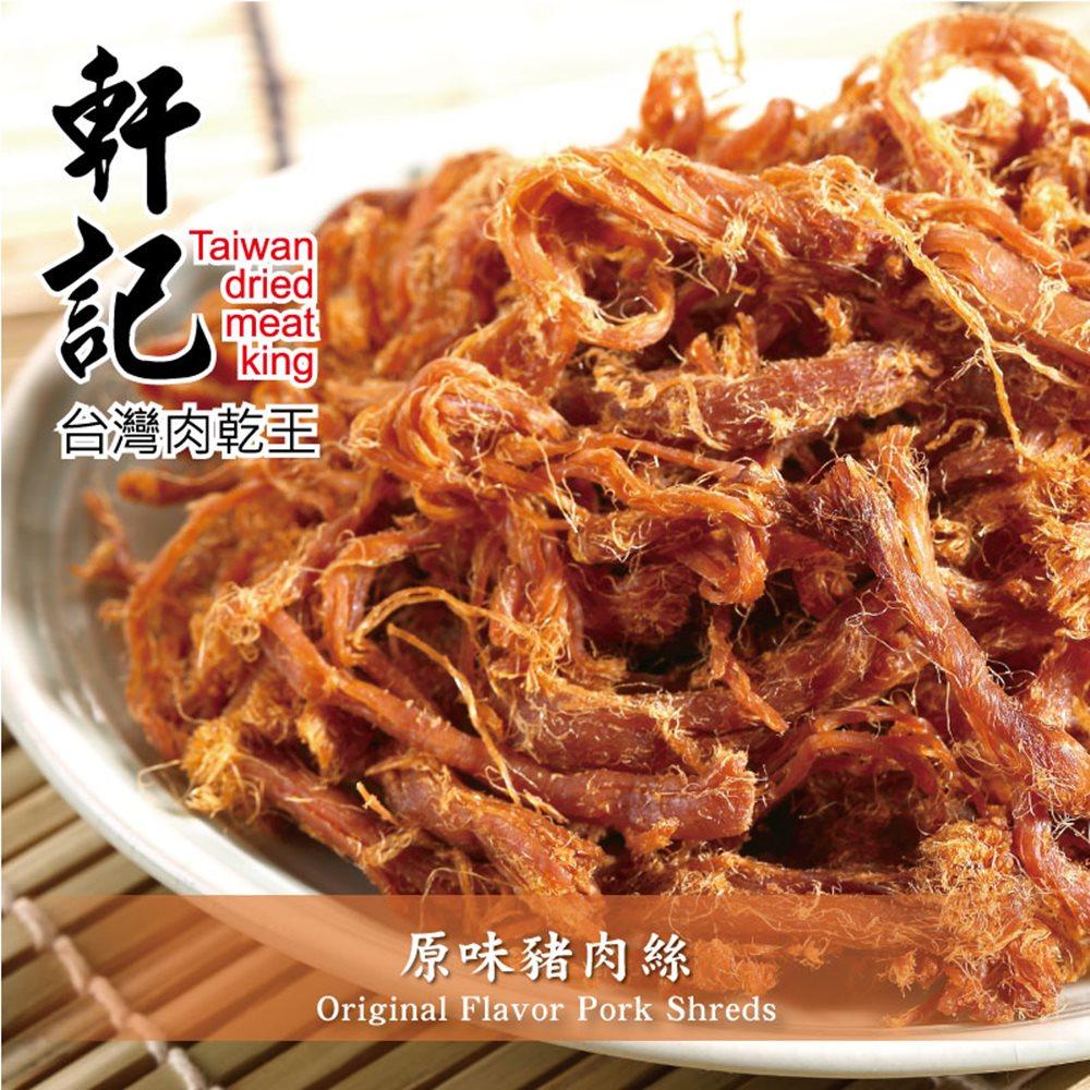 軒記 原味豬肉絲(160g)