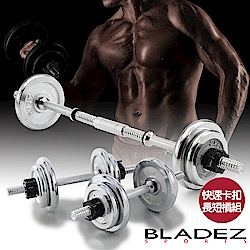 【BLADEZ】YD30-PRO版 20KG電鍍快速卡扣組合式長短槓/啞鈴組