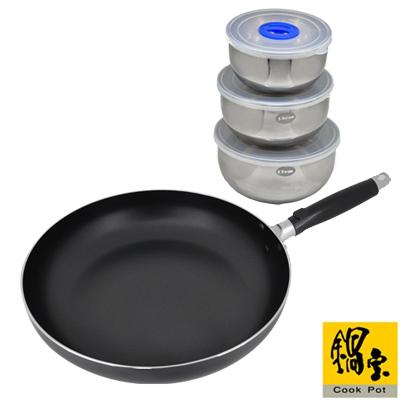 ●限殺●鍋寶歐式平底不沾鍋30CM+不銹鋼保鮮盒