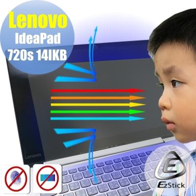 EZstick Lenovo IdeaPad 720S 14 IKB 防藍光螢幕貼