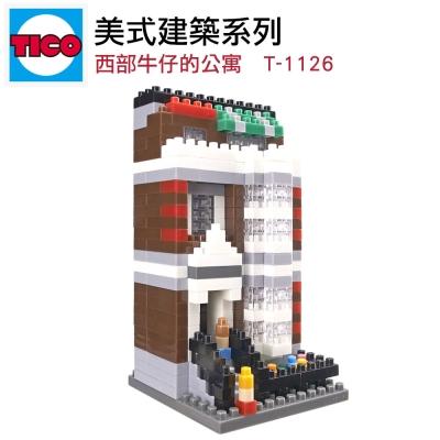 任選TICO微型積木 美式建築系列 公寓 T-1126
