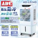 ADC艾德龍30公升微電腦DC直流酷涼水冷扇(AD-LZ24D)
