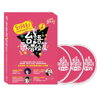 台語歌唱秘笈 DVD
