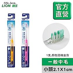 日本獅王LION固齒佳3D極淨牙刷(顏色隨機出貨)