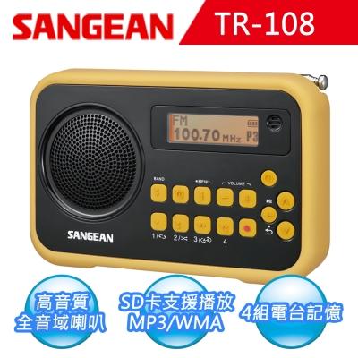 SANGEAN SD錄放收音機(TR-108)