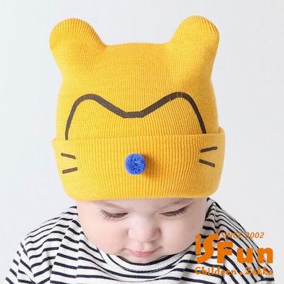 iSFun 小貓鬍鬚 毛球嬰兒保暖毛線帽 3色可選