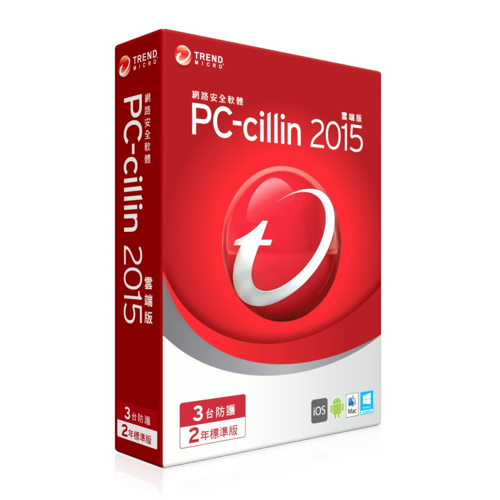 PC-cillin趨勢2015雲端版- 二年三台盒裝版 product image 1