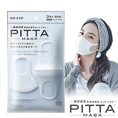 日本PITTA MASK 高密合可水洗口罩-白(3片/包)