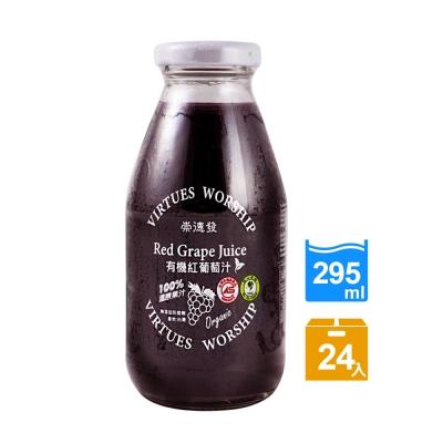 崇德發 有機紅葡萄汁(295mlx24入)