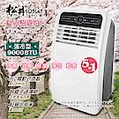 SONGEN松井 9000BTU清淨除濕移動式冷氣(SG-N295C)