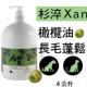 橄欖油長毛蓬鬆寵物洗毛精4L product thumbnail 1