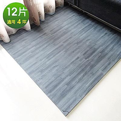 Abuns 百大厚1.5CM高級熱感酷灰橡木紋52度大地墊(附四邊條)-12片(適用4坪)