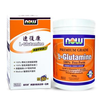 NOW健而婷─速復康- 專業級左旋麩醯胺酸(450公克/瓶)