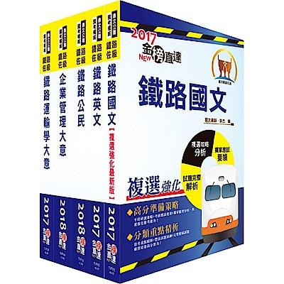 107年鐵路特考佐級(運輸營業)套書(贈題庫網帳號、雲端課程)