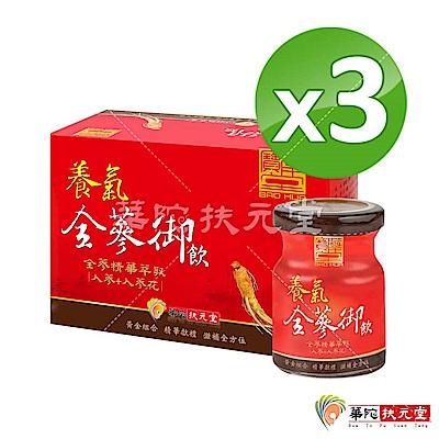 華陀寶華堂 養氣全蔘御飲3盒(6瓶/盒)