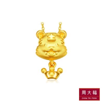 周大福 十二生肖系列 可愛生肖黃金路路通串飾/串珠-虎