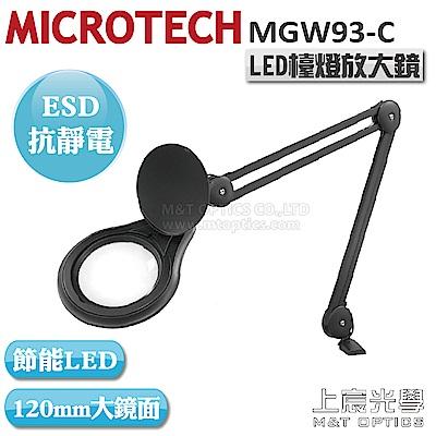 MICROTECH ESD MGW93 C 3D LED檯燈放大鏡