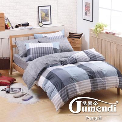 喬曼帝Jumendi-藍調灰語 台灣製加大四件式特級100%純棉床包被套組