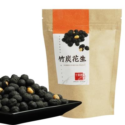 十翼饌 竹炭花生(125)