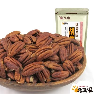 元氣家 烘焙原味胡桃(200g)