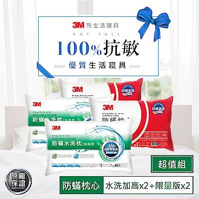 3M 新一代可水洗36次不糾結防蹣水洗枕-加高型*2+防蹣枕心-標準型*2